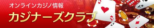 カジナーズクラブ~カジナーのためのネットカジノ攻略情報・比較ランキング~